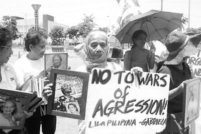 菲律宾慰安妇组织举行示威活动抗议日本强征慰安妇罪行(图)
