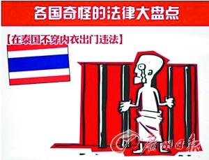 各国奇葩旅游法:泰国出门须穿内裤 莫斯科不准开脏车