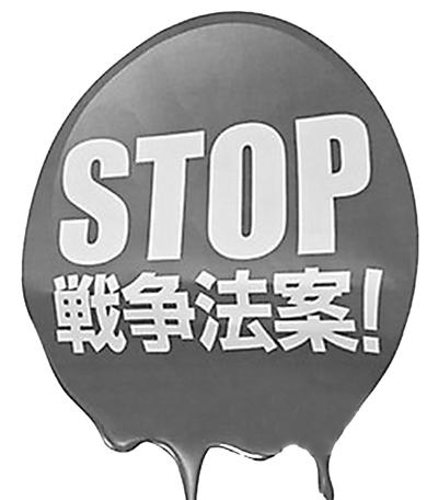 安倍强推安保法 日本年轻人或为战争炮灰(图)