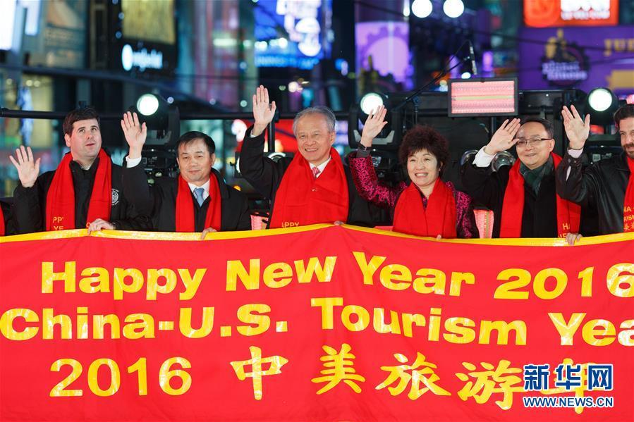 中国驻美国大使崔天凯出席时报广场跨年庆典活动(组图)