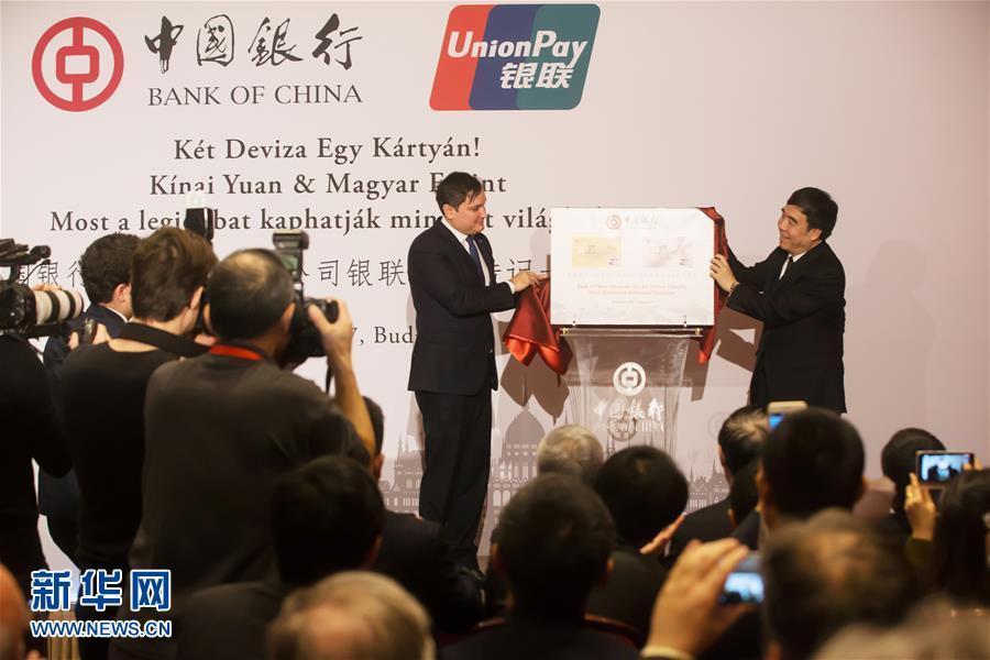 (國際)(1)中國銀行在匈牙利發行銀聯雙幣借記卡