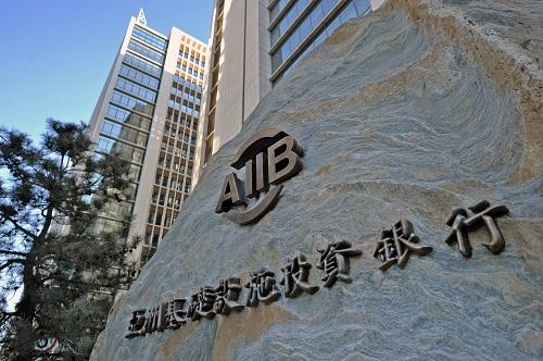 亚投行获得穆迪最高评级 可媲美世界银行与亚开行(图)