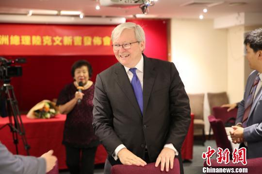 澳大利亞前總理陸克文盛讚華人的貢獻(圖)