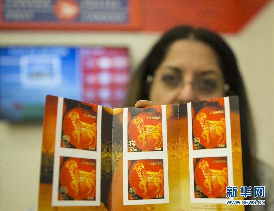 (國際)(1)加拿大發行中國狗年生肖郵票